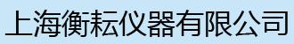 上海衡耘仪器有限公司