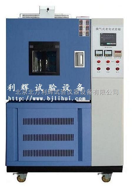QLH-100小型换气老化试验箱