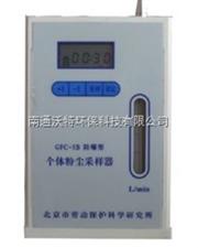 GFC-5B個體粉塵采樣器(江蘇)
