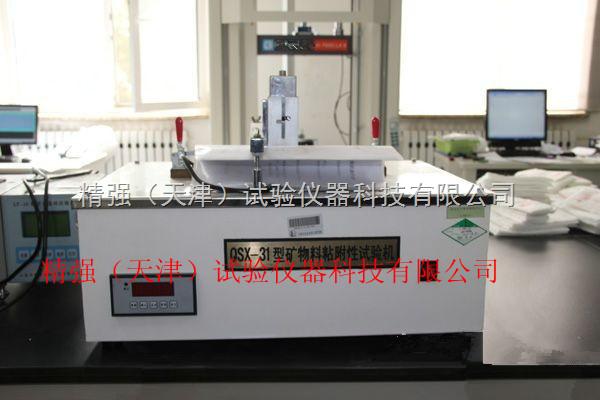 QSX-31-矿物料粘附性试验机