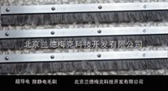 TR-01消除靜電毛刷