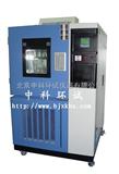 GDJW-100高低温交变试验箱价格
