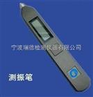 LC-210充電式測振筆資料 參數 圖片 價格 廠家