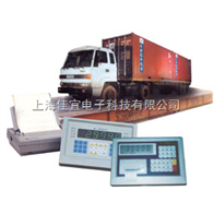 3*8米上海50噸60噸80噸100噸120噸150噸180噸電子地磅