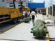 3*10米上海50吨60吨80吨100吨120吨150吨180吨电子地磅