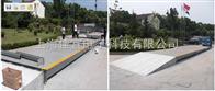 3*21米上海50吨60吨80吨100吨120吨150吨180吨电子地磅