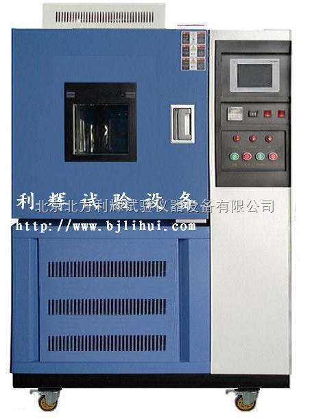 GDJS-0*型高低温交变湿热箱