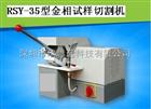RSY-35試樣切割機