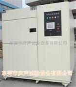 三箱冷热冲击试验箱/冷热冲击试验仪器jb30a冲击试验机