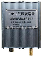 HJ19-FYF-3气压变送器