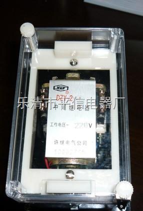 dzy-210 许继中间继电器