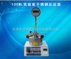 长期供应100ML实验室不锈钢反应釜