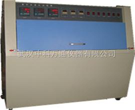 ZN-P中科万通紫外老化试验箱