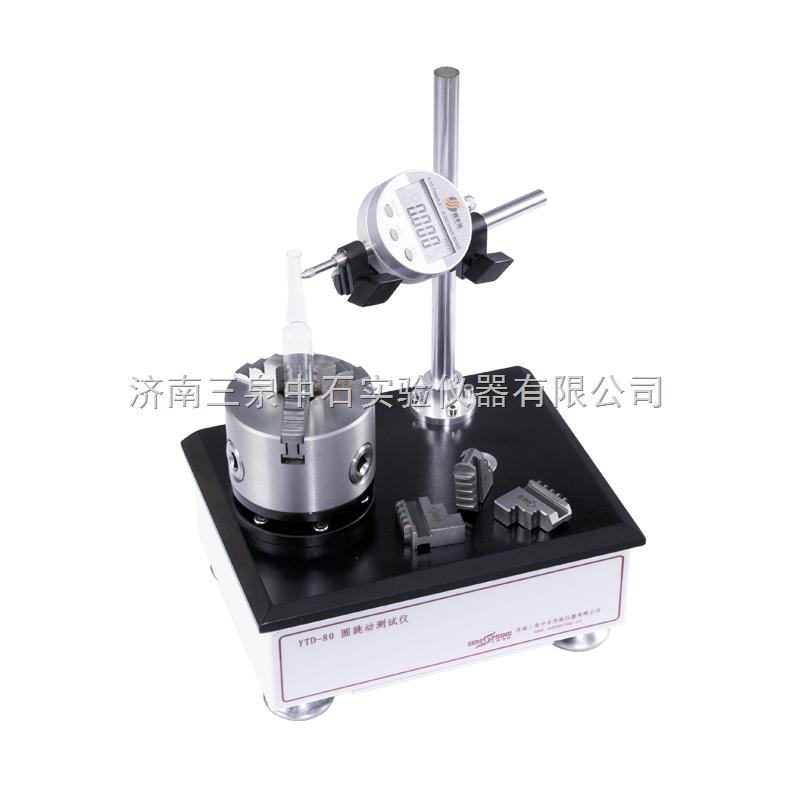 YBB00062005-2中性硼硅玻璃模制注射剂瓶垂直轴偏差测定仪