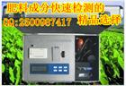 微量元素检测仪  土壤肥料检测仪 北京合力科创