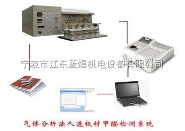 蓝煜甲醛气体分析法 甲醛测试系统