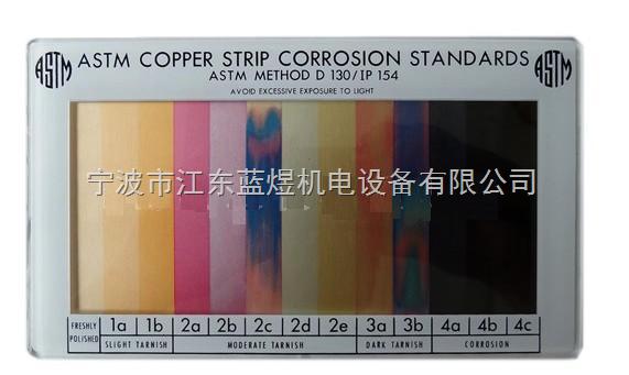 铜片腐蚀测定器进口比色板