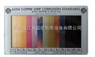 ASTM D130铜片腐蚀测定器进口比色板