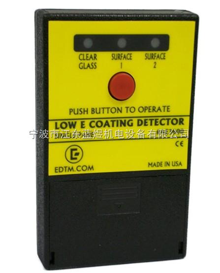 膜面鉴别仪单板LOW-E