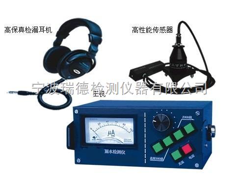 RD-2200RD-2200地下管道超声泄漏测试仪 资料 图片 参数 说明书 厂家