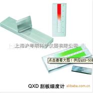 三准 普申QXD-50细度计(全不锈钢).上海刮板经细度计