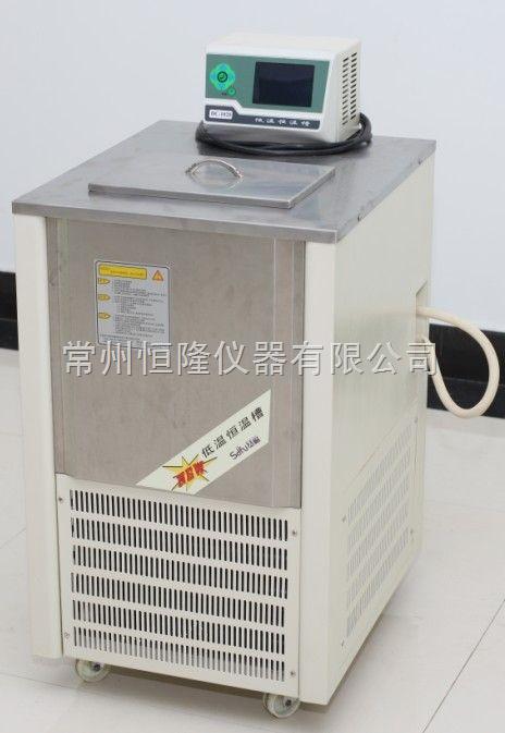 GDH-0506无氟、环保、节能高精度低温恒温槽厂家