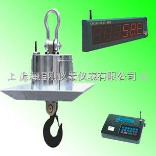 低温型30吨无线电子吊秤