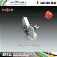 WYA(2WAJ)阿贝折射仪(单目) 上海物理光学仪器厂 上海精科