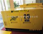 20千瓦柴油发电机价格|伊藤静音三相柴油发电机组