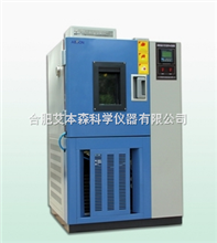 HLB-225高低溫試驗箱