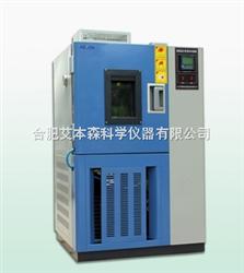 HLB-150高低温箱