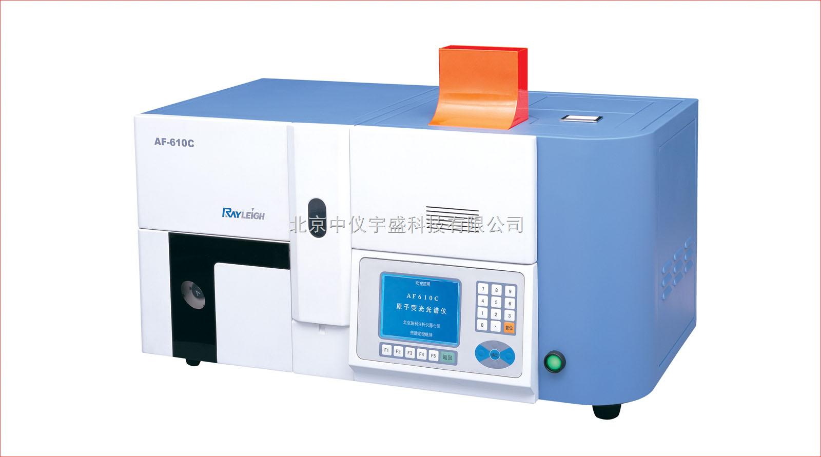 AF-610C环保型原子荧光光谱仪