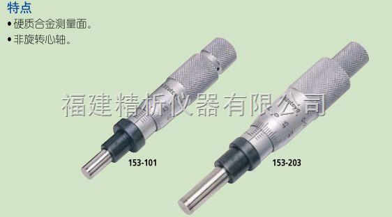 测微头 153 系列 — 直进式测微螺杆型