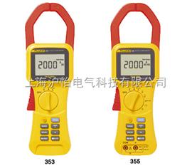 Fluke 355(2000A )真有效值鉗表