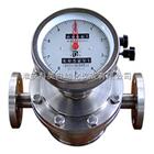 机油流量计3寸机油流量计质优价廉/椭圆齿轮流量计