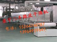 二手隧道微波干燥机
