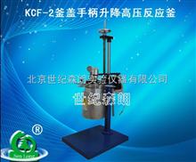 南京包邮KCF-2釜盖手柄升降高压反应釜