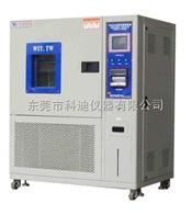 KD系列科迪仪器高湿温湿热试验箱
