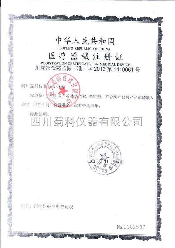 医疗器械注册证(医用利记官网下载地址 )