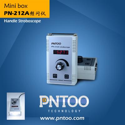 PN-212A频闪移相灯_移相功能频闪仪
