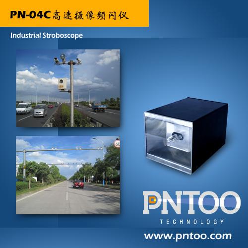 品拓PNTOO工业摄像频闪仪