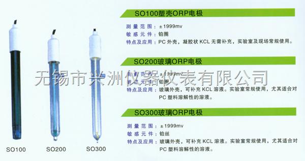 ORP氧化还原电极