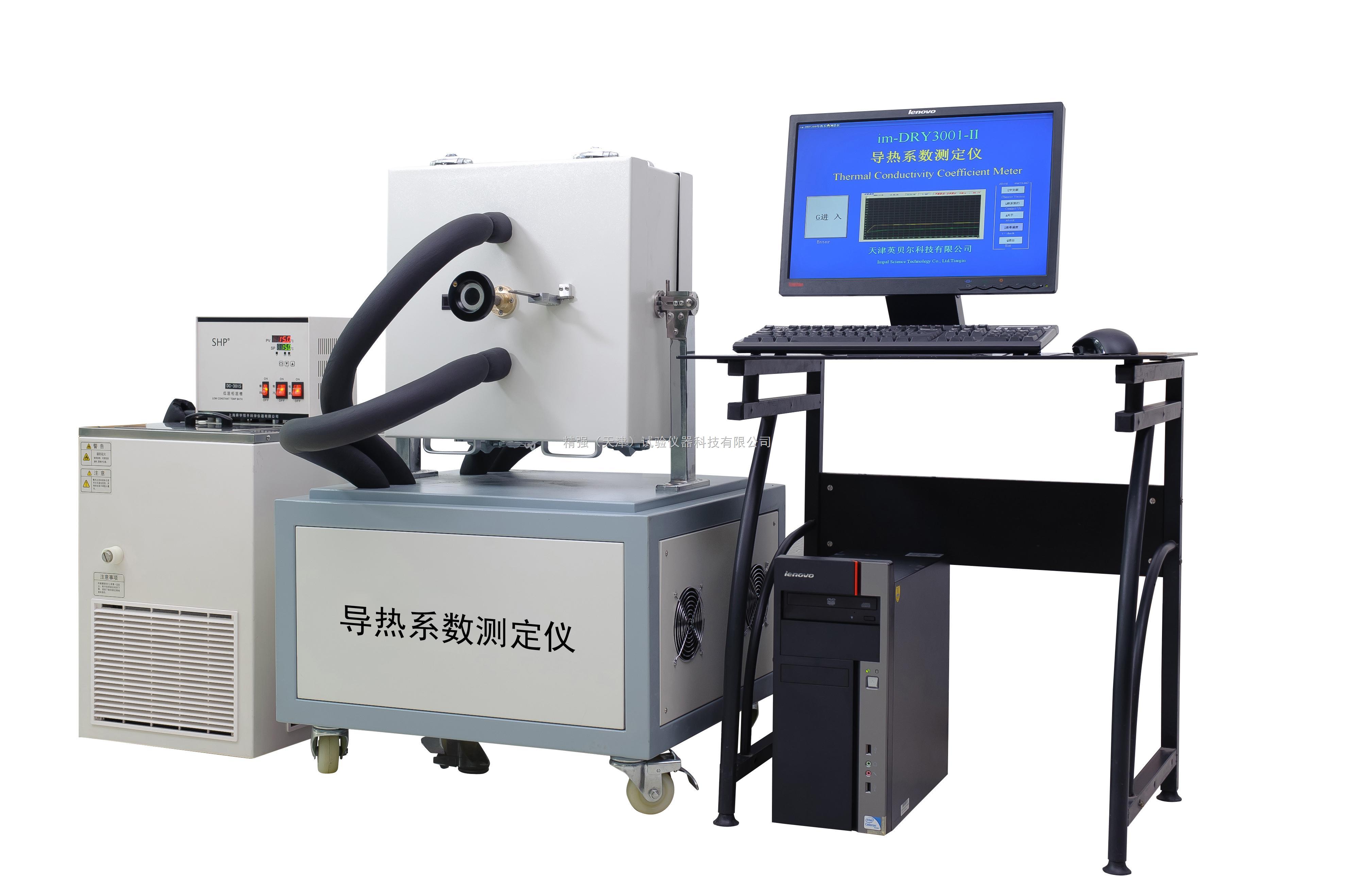 DWR-I/II/III/IV/V-低温导热系数测定仪