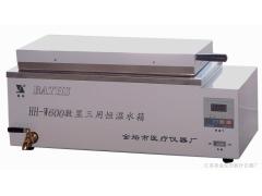 HH-600数显三用恒温水箱