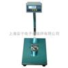 电子台秤150kg防水电子台秤