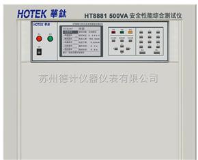 华钛HT8871安全性能综合测试仪