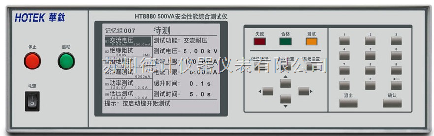 华钛HT8880安规测试仪