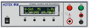 HT8540安规测试仪