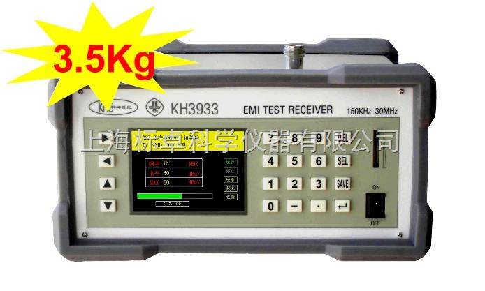 电磁干扰接收机