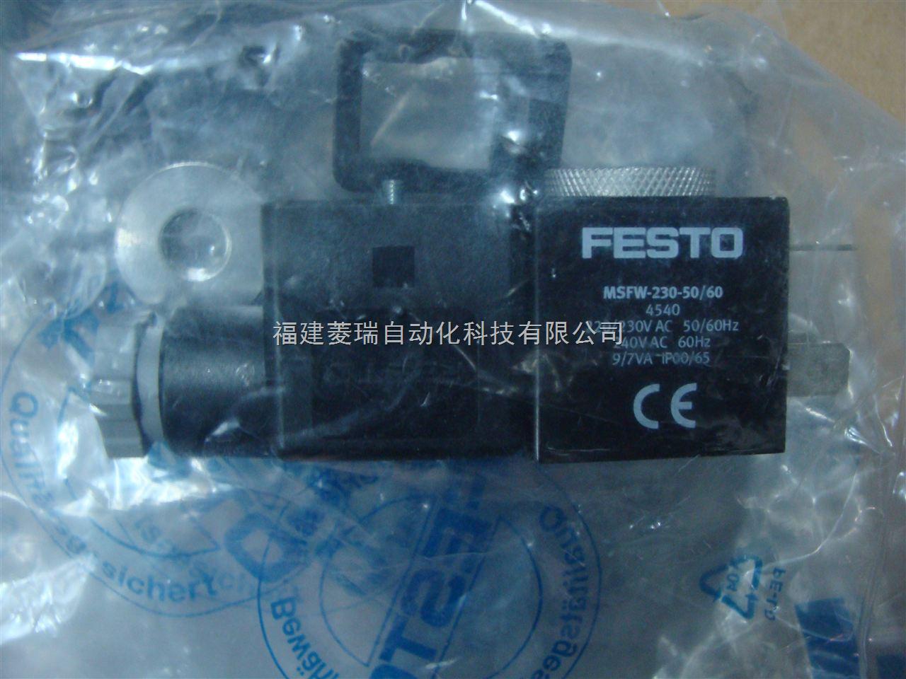 FESTO(费斯托)4540电磁线圈 MSFW-230-50/60现货特价